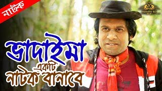 bangla natok 2017 free download