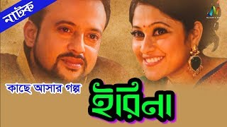 Bangla Romantic Natok 2018 | irina| ইরিনা | Riaz & Sumaiya Shimu | Bangla Natok | Nandito BD