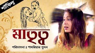 Bengali Short Film 2018 | মাতৃত্ব | Matrirtro | Bangla New Short Film 2018 | Nandito BD