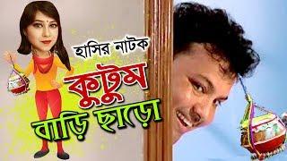 সিদ্দিকের হাসির নাটক | কুটুম বাড়ি ছাড়ো | Kutum Bari Caro | Bangla Comedy Natok | Nandito BD