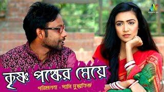 কৃষ্ণ পক্ষের মেয়ে | Krisna Pokkher Meye | Bangla New Short Film 2018 | Nandito BD
