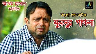 আখম হাসানের নাটক | মুনসুর পাগলা | Musur Pagla | Akhomo Hasan | Bangla New Natok 2018 | Nandito BD