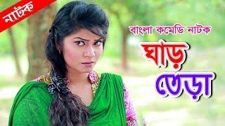 ঘাড় তেড়া | Ghaar Tera | Bangla Natok | Sohan Khan | Alvie | Bangla Comedy Natok | Nandito BD