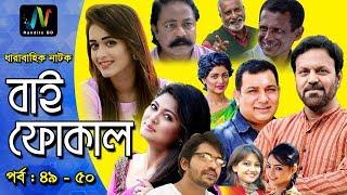 Bangla Natok | Bi Fucal | বাই ফোকাল | Tauquir Ahmed | Mousumi Hamid | EP 49-50 | SP Media