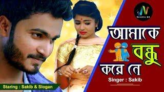আমাকে বন্ধু করে নে | Amake Bondhu Kore Ne | Sakib | Bangla New Song 2018