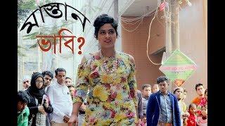 Noya Vabi   নয়া ভাবি   Bangla New Short Film 2018   Lia   Mithun |Nandito BD