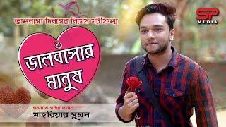 Valobashar Manush | ভালবাসার মানুষ | Valentine's day Short Film 2018  | Sabbir Arnob  | NBD