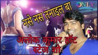 Alok Kumar Live Stage Program | Only Entertainment