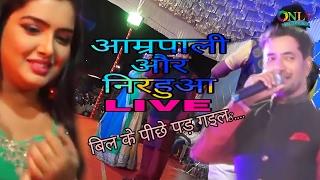 Bil Ke Peechhe Pad Gayila  दिनेशलाल यादव निरहुआ Live Stage Show 2017| हमरा चोलिया में