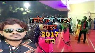 सईया ये सखी Live Stage Show Pramod Premi Yadav 2017