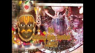 Today Live Mahakal Darshan | महाकाल का दर्शन | Maha Kal Dharsan