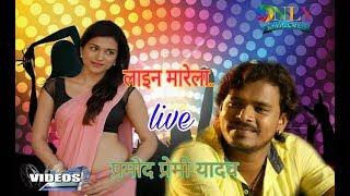 Super Hit Live Stage Show Line Marela | लाइन मारेला | Pramod Premi Yadav 2017