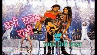 Live Stage Show Tani Sat Rani | तनी सट रानी | Pramod Premi Yadav | 2017