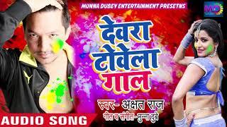 सुपरहिट होली - देवरा टोवेला गाल - Devra Tovela Gaal - Akshat Raj - Bhojpuri Holi Songs 2019