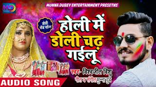 Holi Sad Song - होली में डोली चढ़ गईलू - Holi Me Doli Chad Gailu - Vishwajeet Vishu - Holi Songs 2019