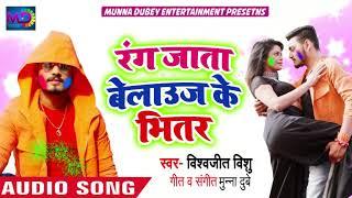 #Vishwjeet vishu का Super Hit होली Song 2019 | रंग जाता बलाउज के भीतर | Rang Jata Belauj Ke Bhitar