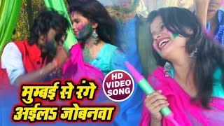 #Antra Singh Priyanka का New #होली Song - Mumbai Se Range Aaile Jobanwa - Ashish Raja - Holi Songs