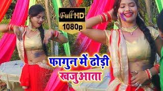 भोजपुरी का सबसे हिट Holi Song - फागुन में ढोड़ी खजुआता - Ashish Raja - Bhojpuri Holi Songs 2019