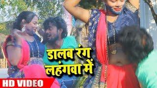 Ashish Raja का आग लगा देने वाला Bhojpuri Holi Song 2019 | डालब रंग लहंगवा में