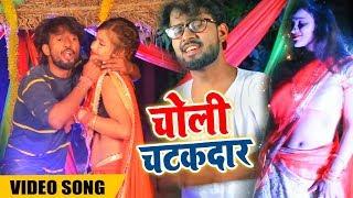 #Ashish Raja  का New #भोजपुरी #Song - #Video - चोली चटकदार - Choli Chatakdar - Bhojpuri Songs 2019