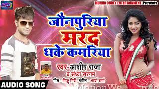 #Ashish_Raja का #New #Bhojpuri Song | जौनपुरिया मरद धके कमरिया | 2019 BhojpuriHits