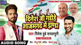 दिनेश लाल यादव के प्रचार में सिर्फ यही गाना बज रहा है - Dinesh Ji Gadihe Azamgrh Me Jhanda