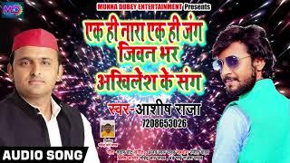 समाजवादी चुनाव प्रचार गाना | एक ही नारा एक ही जंग | Ashish Raja Bhojpuri Songs 2019