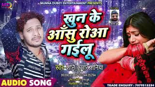इस गाने को सुनकर पक्का आप रो देंगे - Shani Kumar Shaniya - खून के आँसु रोआ गईलू - Bhojpuri Songs