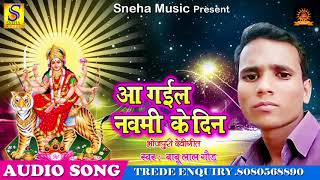 आ गईल नवमी के दिन | Aa Gail Navami Ke Deen | Babu Lal Gaund | Latest Bhojpuri Devi Song