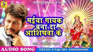 मइया गायक बना दा आशिषवा के | Ashish Raja -  New Superhit Devi Geet 2017