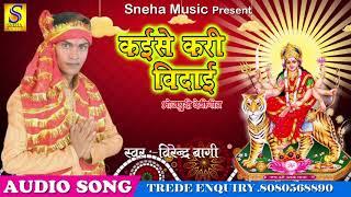 कईसे करी विदाई | Virendr  Bagi | New Bhojpuri Devi Geet
