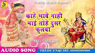 काहे भावे नहीं माई तोहे दुसर भुलवा |  Virendr Bagi |  नवरात्र देवी गीत २०१७