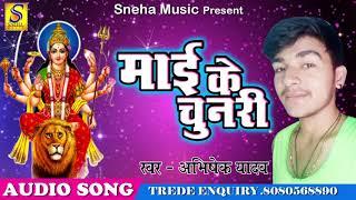 माई के चुनरी | Bhojpuri Devi Geet 2017  Abhishek Yadav