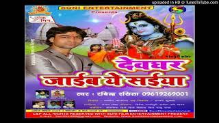 Devghar jaib ye saiya   काशी मे नाचेले भोलेदानी    Ravindra rasila    new bol bam song 17