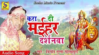 Vinod Gupta का सबसे हिट देवी | करा दी मईहर दर्शनवा | New Bhojpuri  Hit Devi Geet 2017