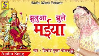 2017 का सबसे हिट देवी गीत | झुलुआ झूले मईया | Vinod Gupta { Gorakhpuri } Bhakti Song