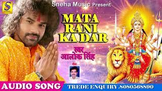 2017 का सबसे हिट देवी गीत | माता रानी का दर | Alok Singh | New Hit  Bhakti Song