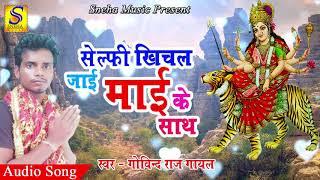 सेल्फी खिचल जाई माई के साथ | Govind raj Goyal | New Bhojpuri Hit Devi Geet 2017