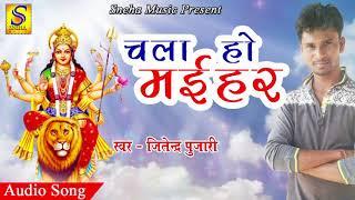 2017 का सबसे हिट देवी गीत | चला हो मईहर | Jitendra Poojari | New Hit Devi Geet