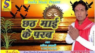 सुपरहिट छठ गीत - छठ माई के परब | Pradeep Anari |  New Bhojpuri Hit Chathi Song 2017