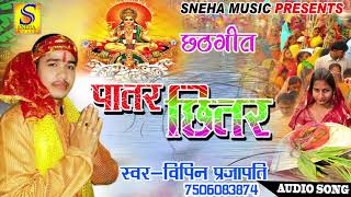 2017 का सबसे हिट छठ गीत | Vipin Prajapati | पातर छितर | New Bhojpuri Hit Chath  Geet
