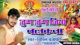 जुग जुग जिया बलकवा | Vipin Prajapati | New Bhojpuri Hit Chath Geet 2017 | Special Hits