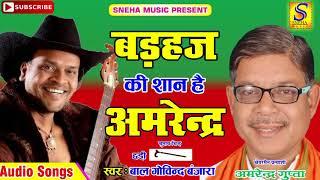 बड़हज  की शान है  अमरेन्द्र  | SUPERHIT CHUNAV GEET |  Bal Govind Banjara | Chunav Parchar Geet 2017