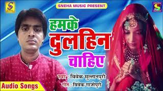 2017 का हिट भोजपुरी लोक गीत - हमके दुल्हिन चाहिए | Vivek Sultanpuri | New Latest Bhojpuri Hit SOng