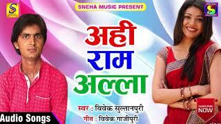 SUPERHIT SONG # अही राम अल्ला | Vivek Sultanpuri | भोजपुरी लोकगीत New Latest Bhojpuri Hit SOng 2017