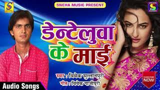 2017 का हिट भोजपुरी लोक गीत - हे डेंटलुआ के माई ' Vivek Sultanpuri | Letest Bhojpuri New  Song 2017