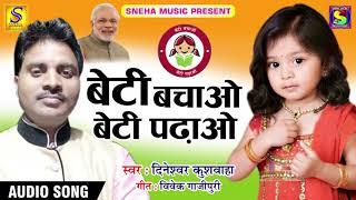 बेटी बचाओ बेटी पढ़ाओ | Dineshwar kushwaha | New Bhojpuri Song