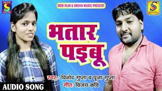 Super Hit Song # भतार पईबू | Vinod Gupta , Pooja Gupta | Latest Bhojpuri Super Hit Song 2018