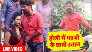 Ritesh Pandey का 2019 का Super हिट Holi Song - होली में भउजी के छाती उतान - New Hiit Holi Song 2019