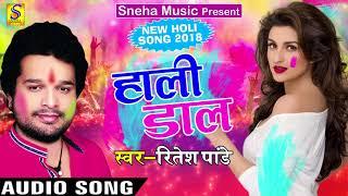 Ritesh Pandey का Super Hiit Holi Song - होली में हाली डाल - Holi Me Hali Dhal - Hiit Holi Song 2019
